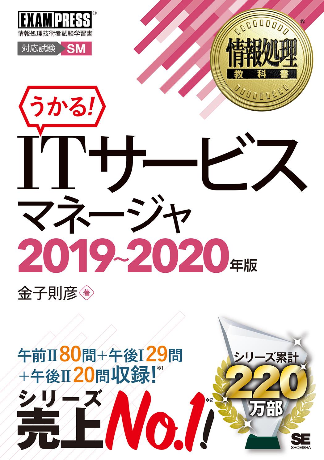 情報処理教科書 ネットワークスペシャリスト 2019年版(翔泳社)
