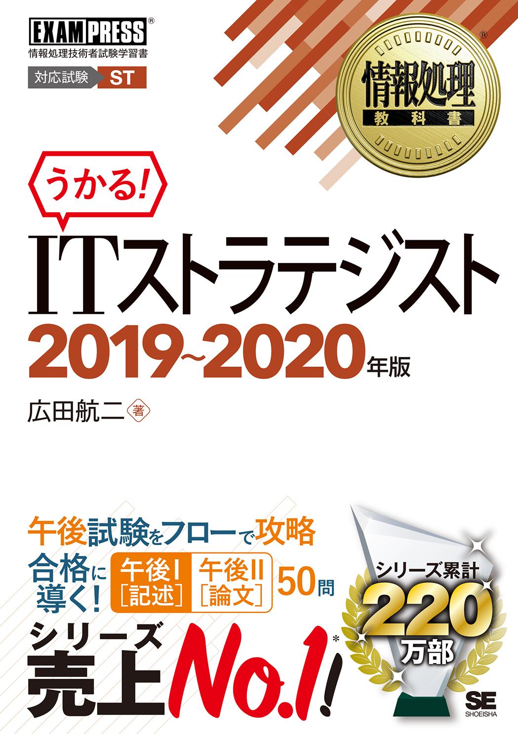 情報処理教科書 ITストラテジスト 2019~2020年版(翔泳社)