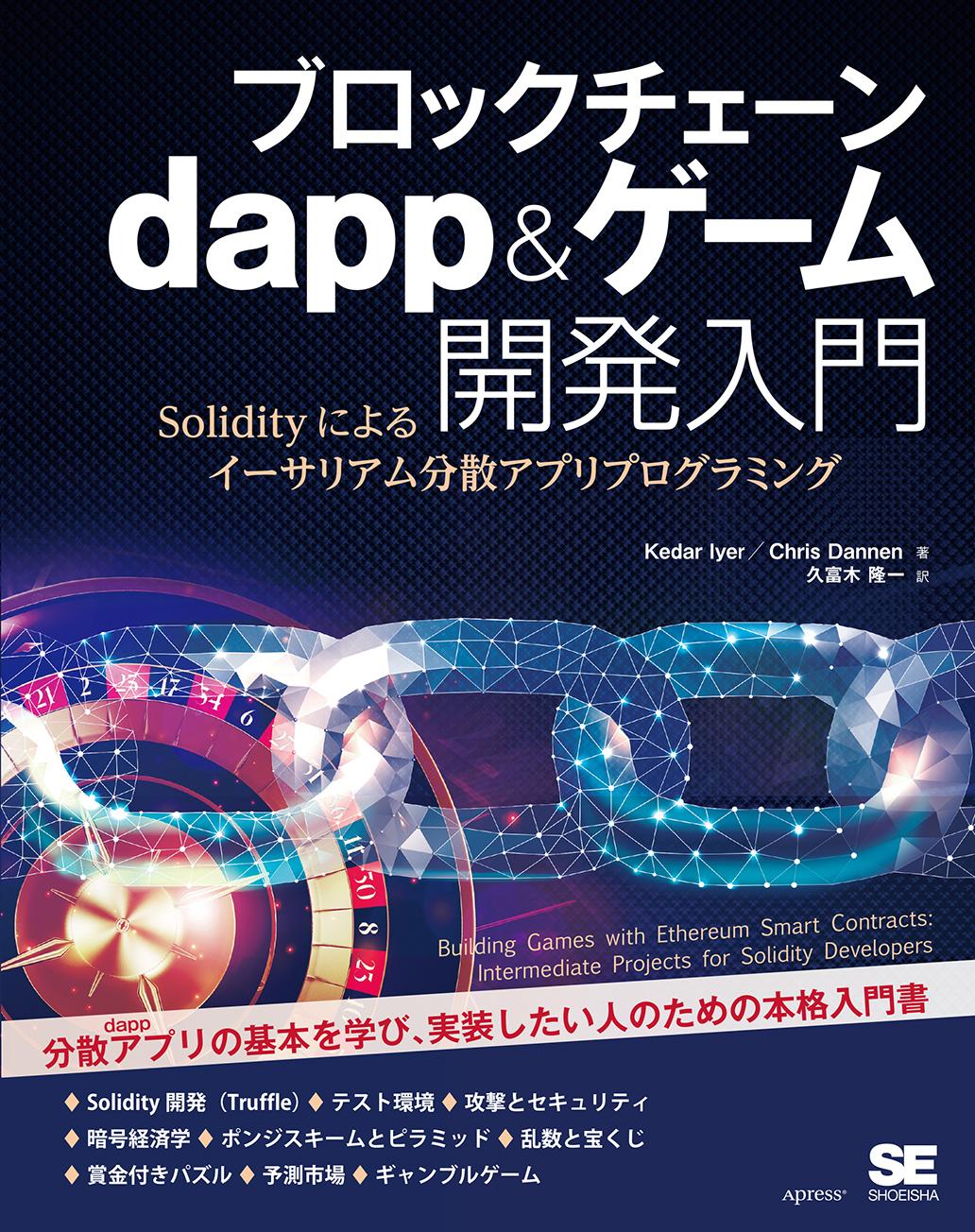 ブロックチェーン dapp&ゲーム開発入門(翔泳社)