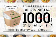 All-in PASTAプレゼント