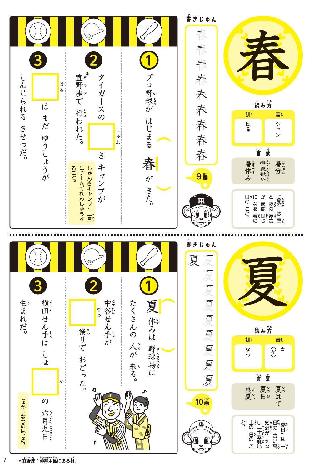 球団初 阪神タイガースかん字ドリル123年生を発売株式