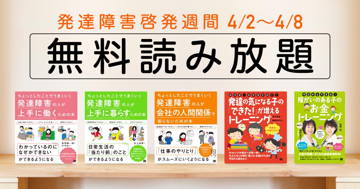 翔泳社発達障害関連本の全文無料公開キャンペーン