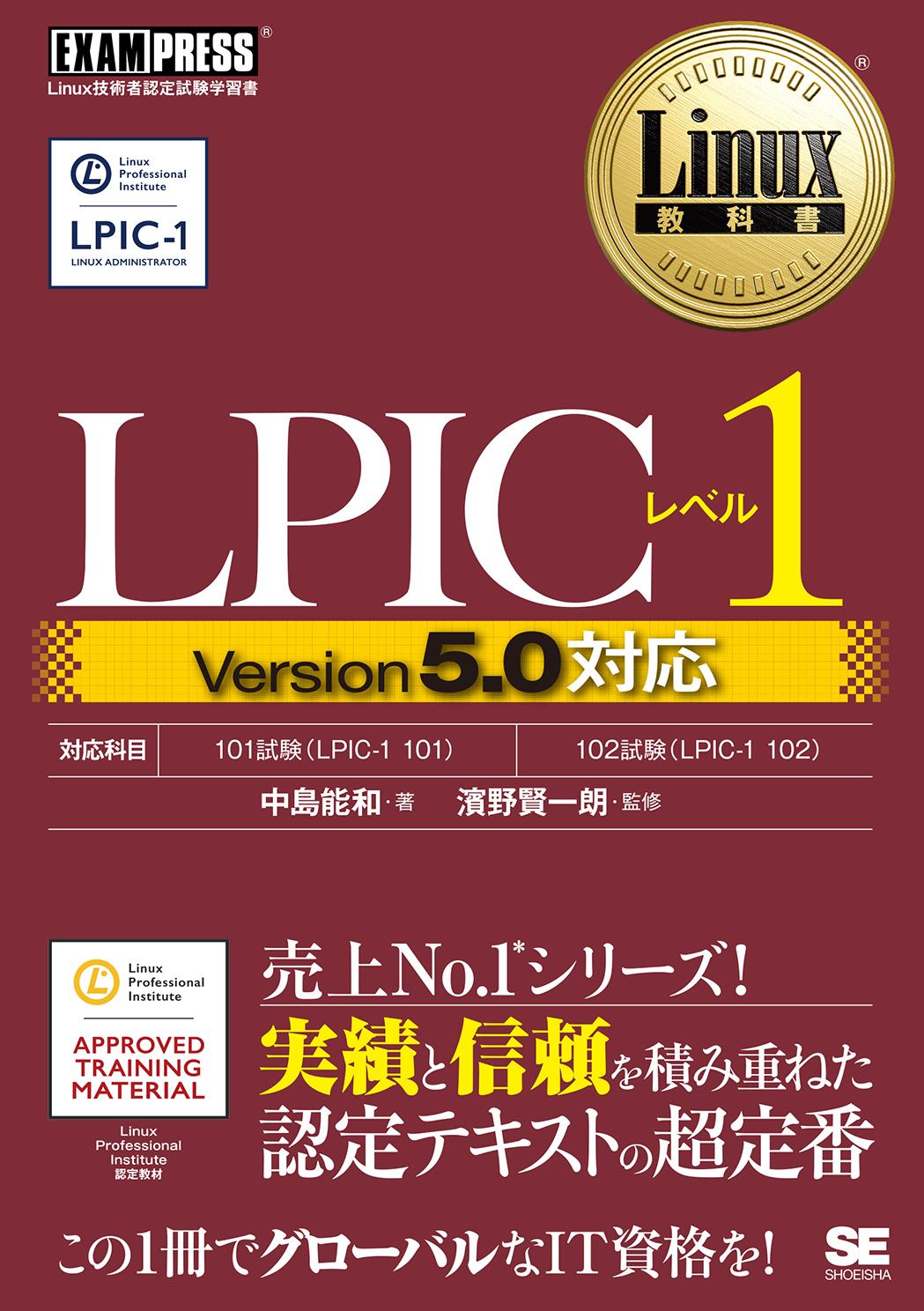 Linux教科書 LPICレベル1 Version5.0対応(翔泳社)