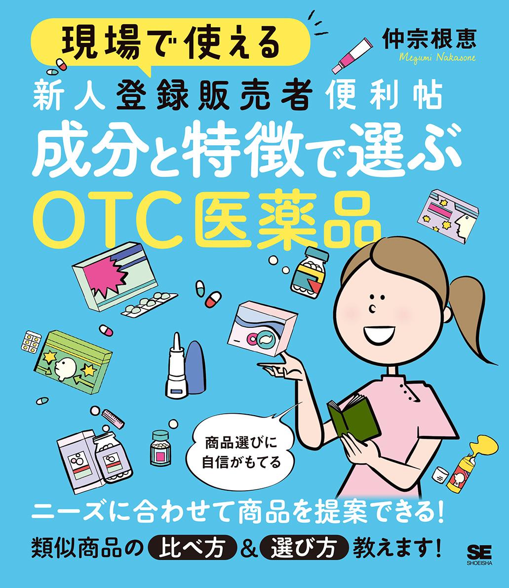 現場で使える 新人登録販売者便利帖 成分と特徴で選ぶOTC医薬品(翔泳社)
