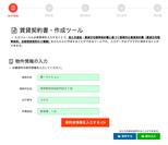 賃貸借契約書「物件情報の入力」画面