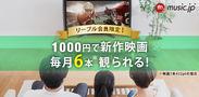かなえていくリーブル」で提供される「music.jp」動画視聴オリジナルコース