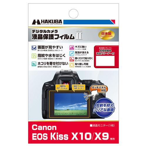Canon EOS Kiss X10 / X9 専用 液晶保護フィルム MarkII
