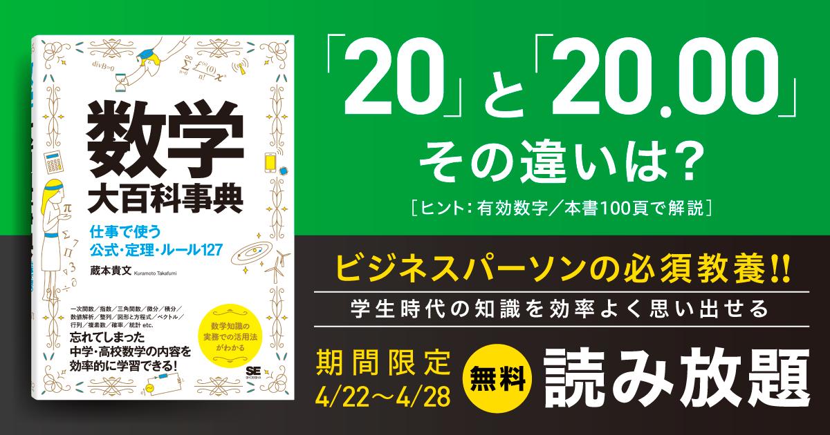 『数学大百科事典』全文無料公開キャンペーン