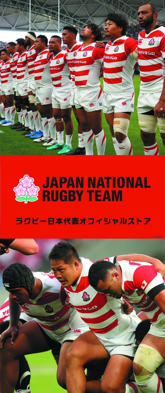 日本 代表 ラグビー