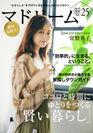 マドリーム創刊4周年号 表紙:常盤貴子さん