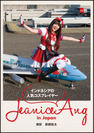 Jeanice Ang in Japan 表紙