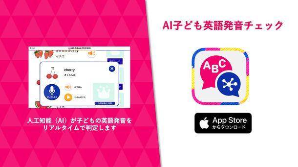 AI子ども英語発音チェックアプリ
