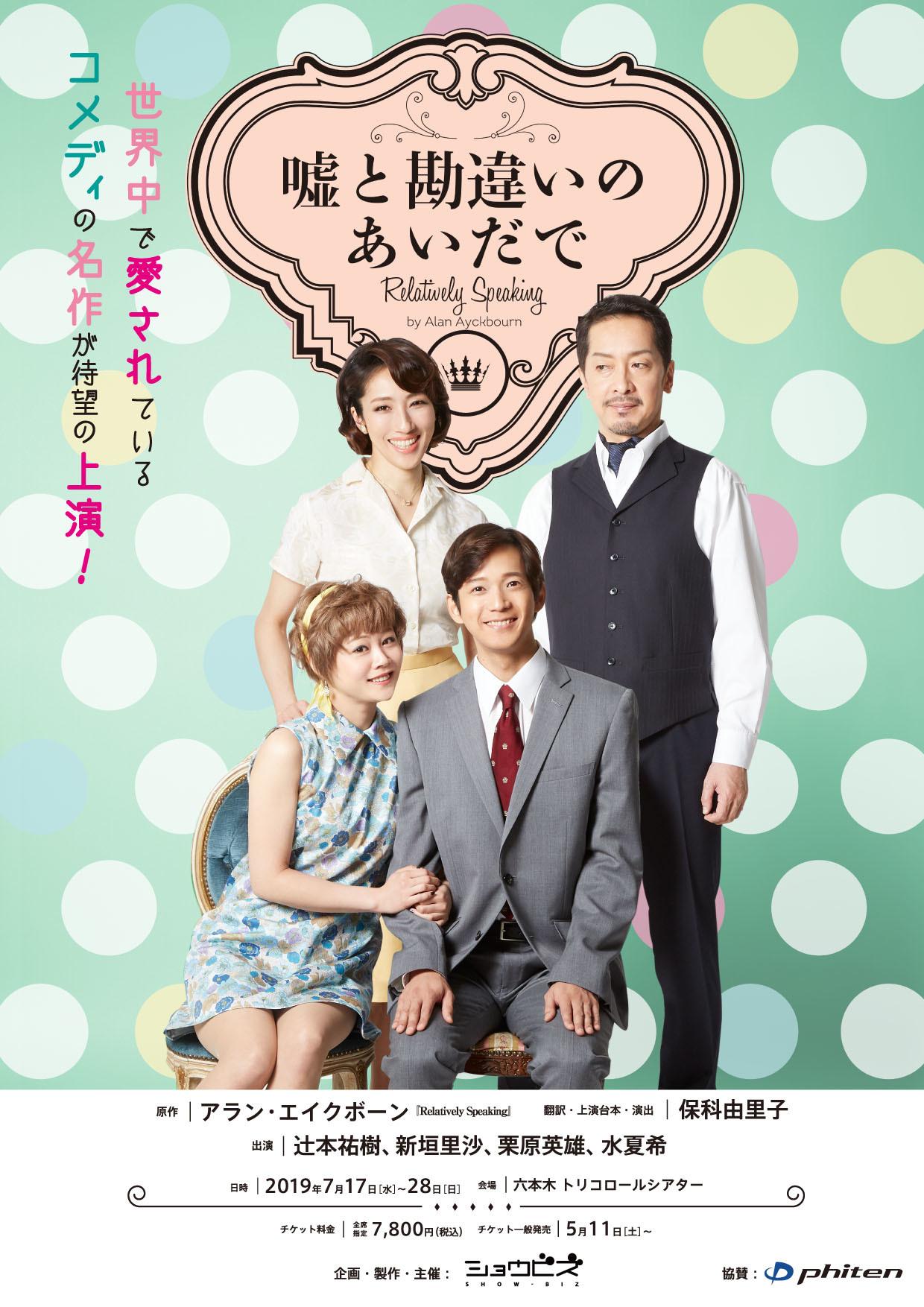 辻本祐樹、新垣里沙、栗原英雄、水夏希の4人が2019年7月にアラン ...