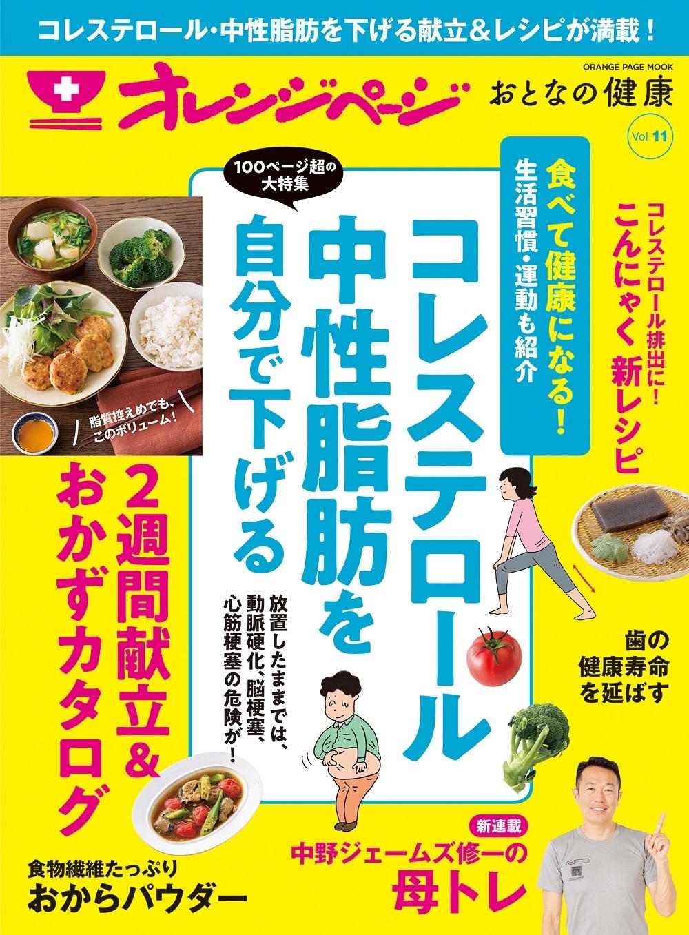 『オレンジページ おとなの健康 Vol.11』
