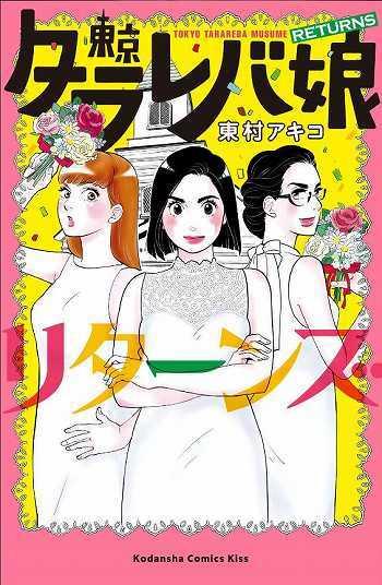 東京タラレバ娘 リターンズ(c)東村アキコ/講談社