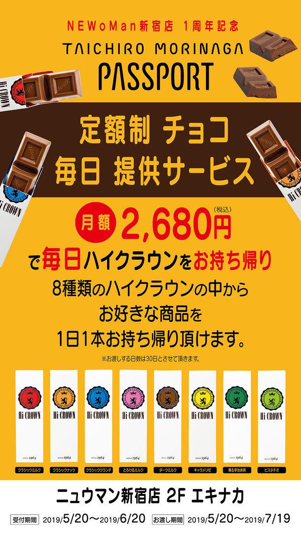 ハイ クラウン チョコレート