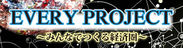 EVERY PROJECTバナー