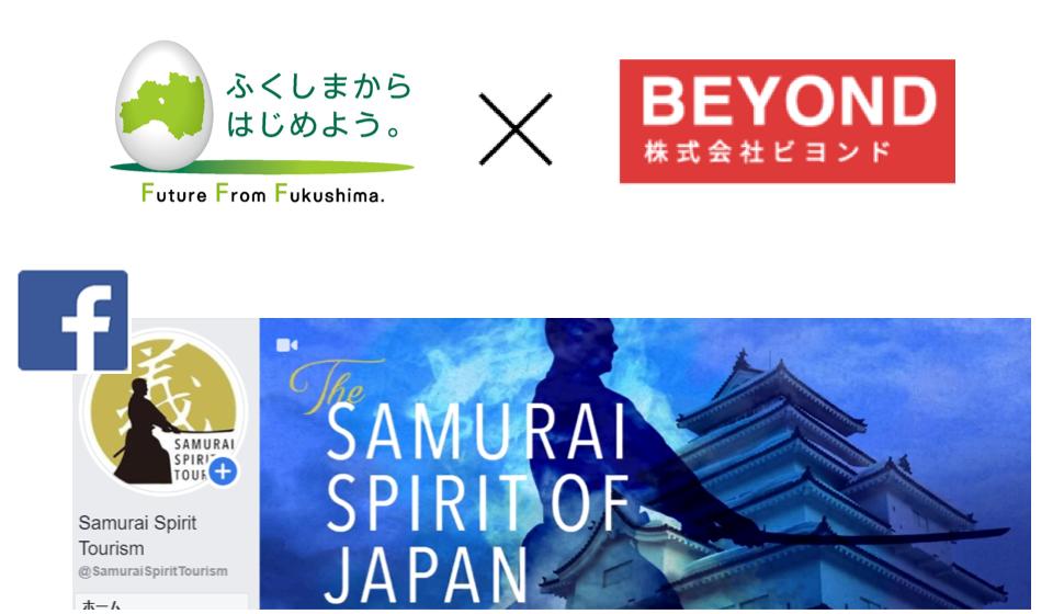 """欧米""""日本の侍好き""""にターゲティングし、""""Samurai Spirit Tourism""""を提唱 Fa... 画像"""