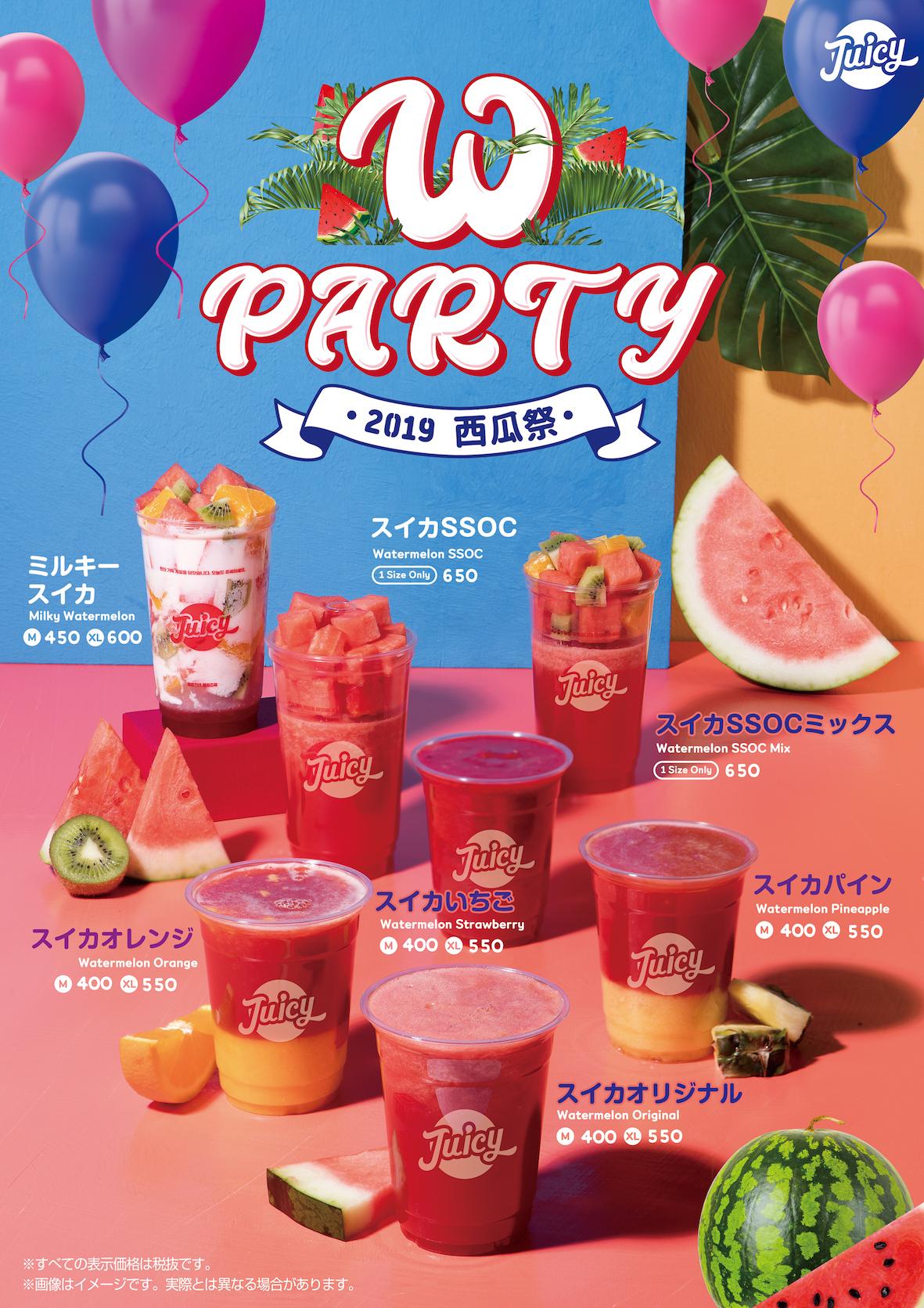 この夏大ヒット間違いなしの「W party」スイカジュース7種がJUICYから5月24日(金)に販売... 画像