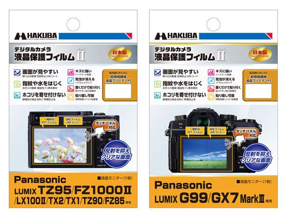 デジタルカメラの必須アイテム!バブルレスタイプの高性能液晶保護フィルムにPanasonic LUMI... 画像
