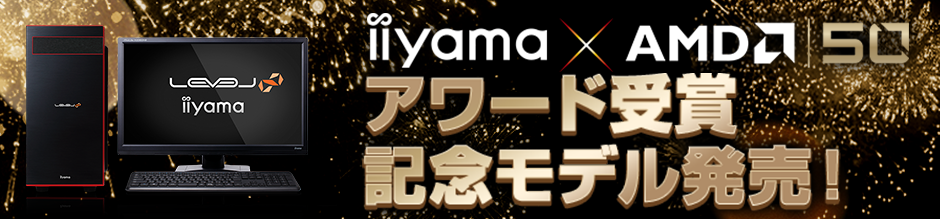 iiyama PCより、『AMD 2019 PARTNER SUMMIT』「Outstanding ... 画像