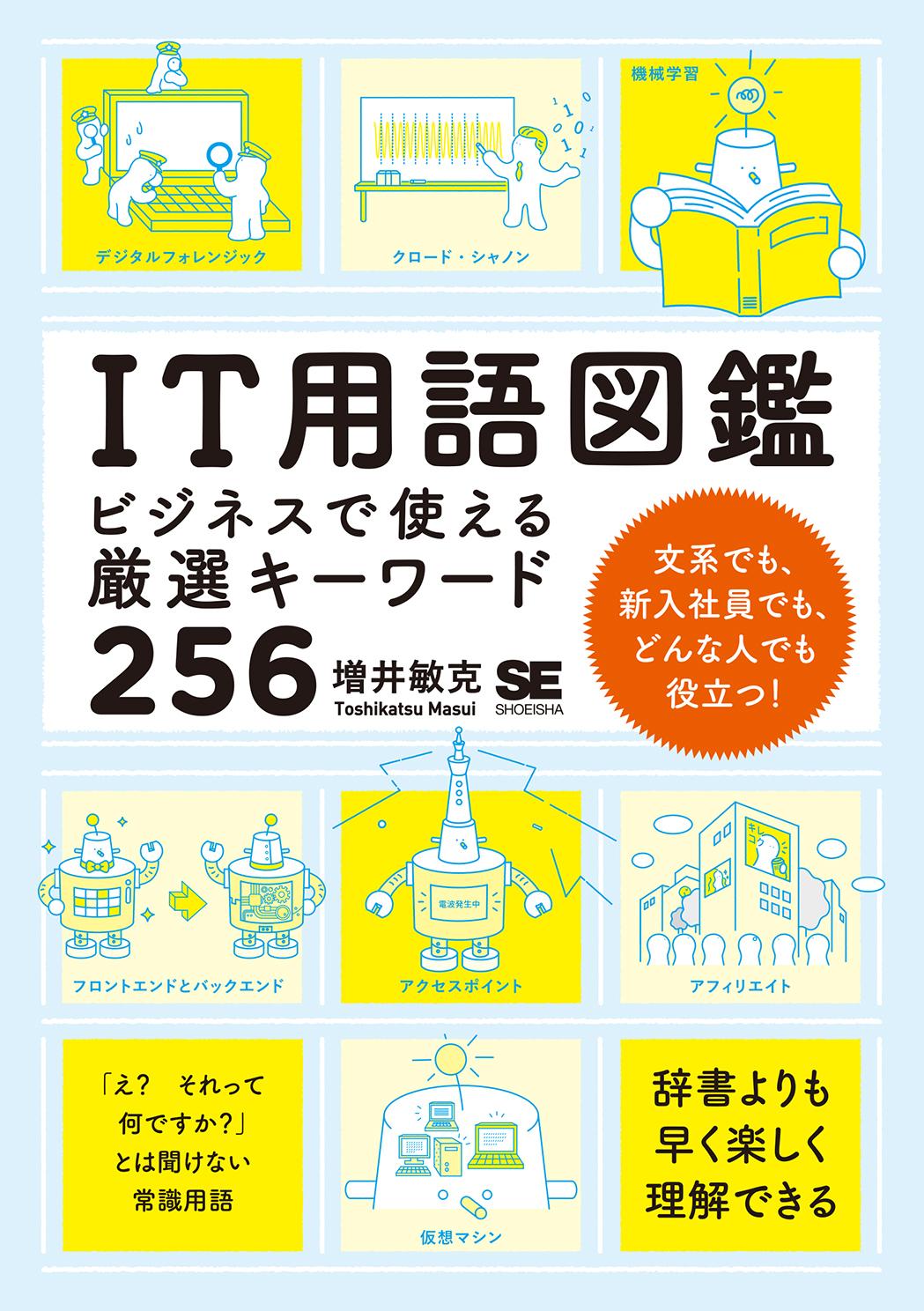 IT用語図鑑   ビジネスで使える厳選キーワード256(翔泳社)