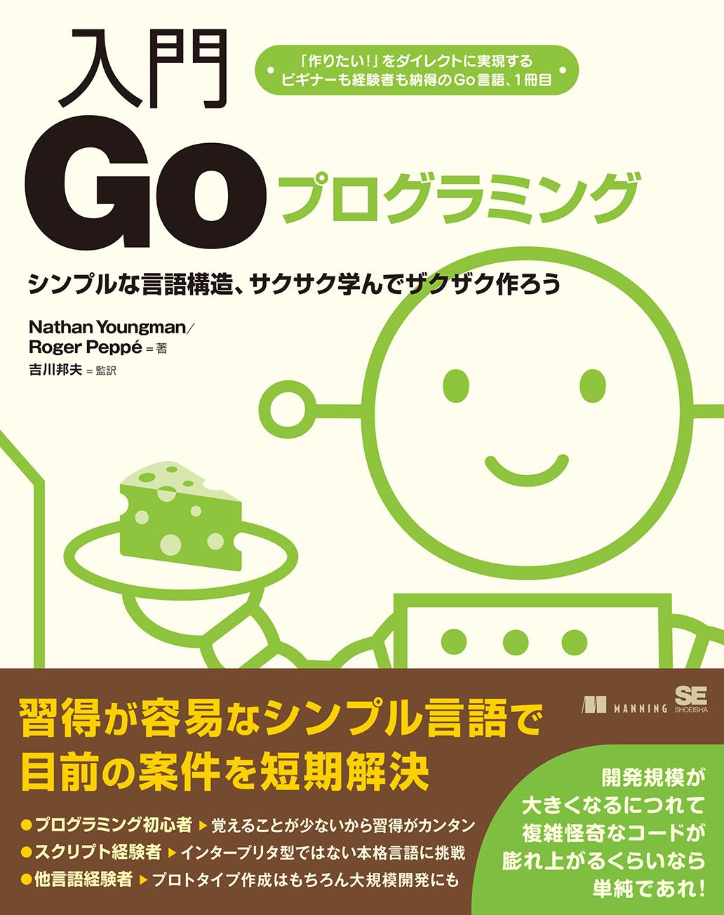 入門Goプログラミング(翔泳社)