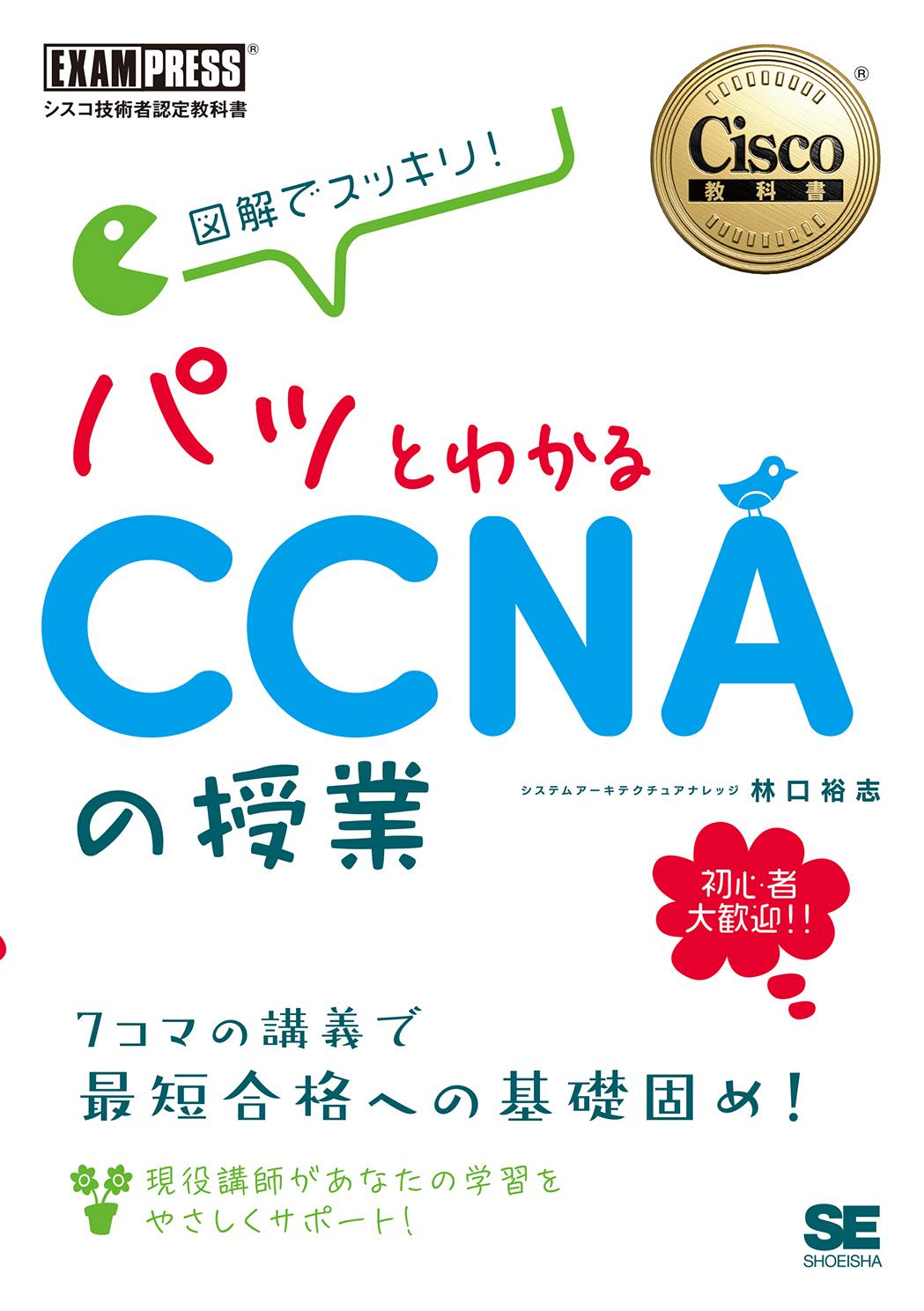 シスコ技術者認定教科書 図解でスッキリ! パッとわかるCCNAの授業(翔泳社)