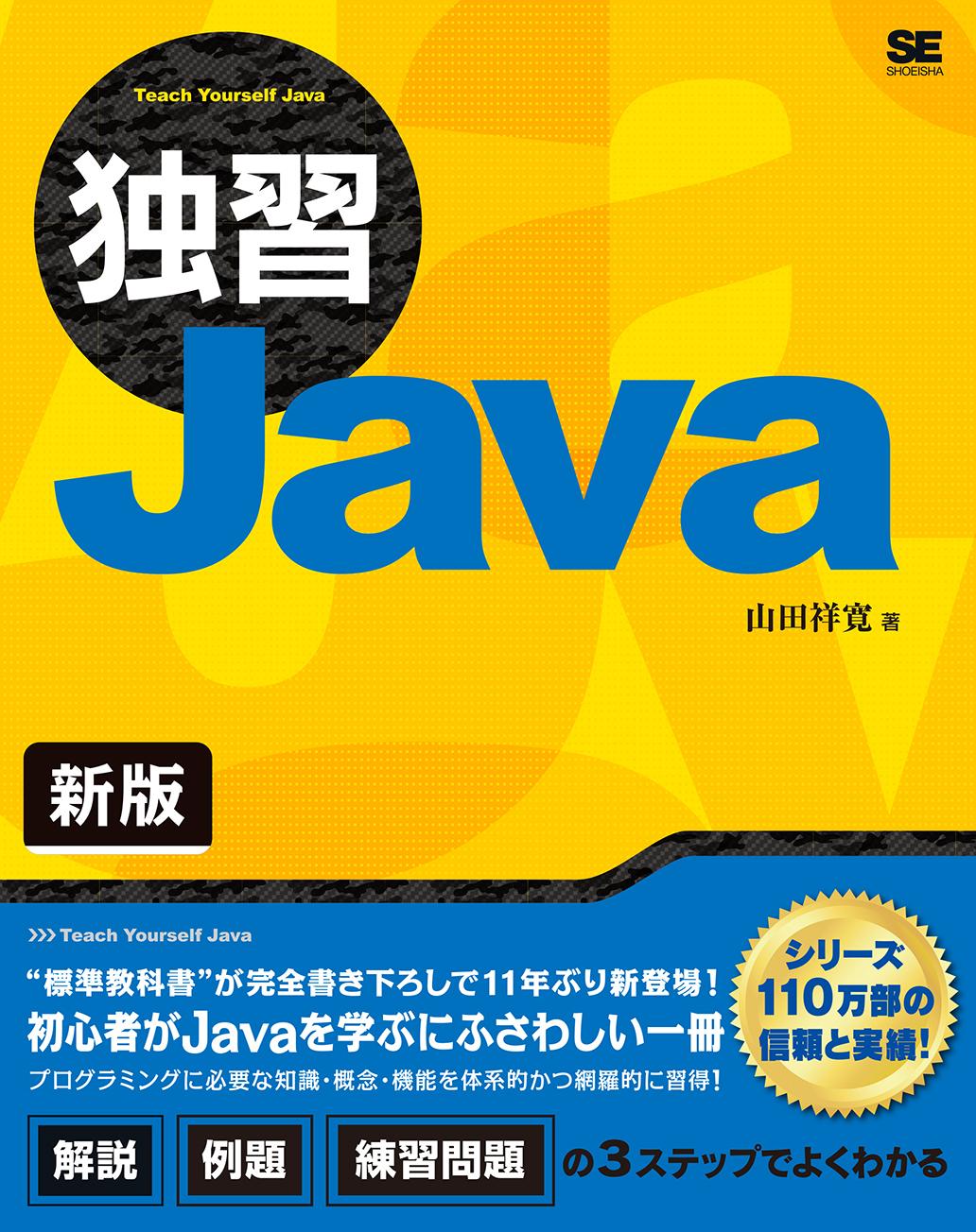 独習Java 新版(翔泳社)