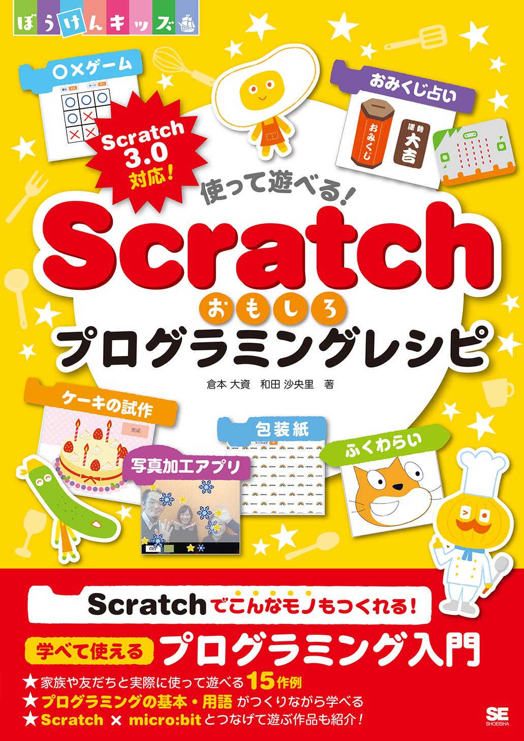 使って遊べる!Scratchおもしろプログラミングレシピ(翔泳社)