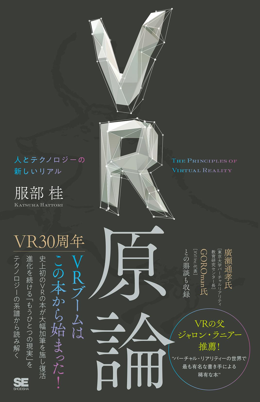 VR原論  人とテクノロジーの新しいリアル(翔泳社)