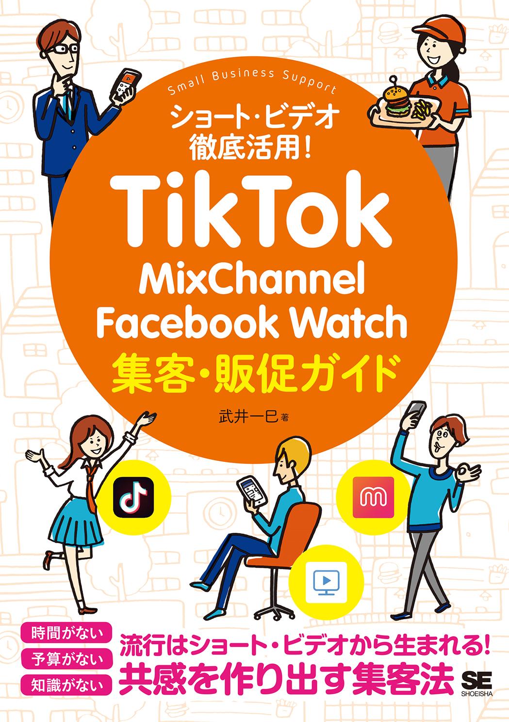 TikTok・MixChannel・Facebook Watch集客・販促ガイド(翔泳社)