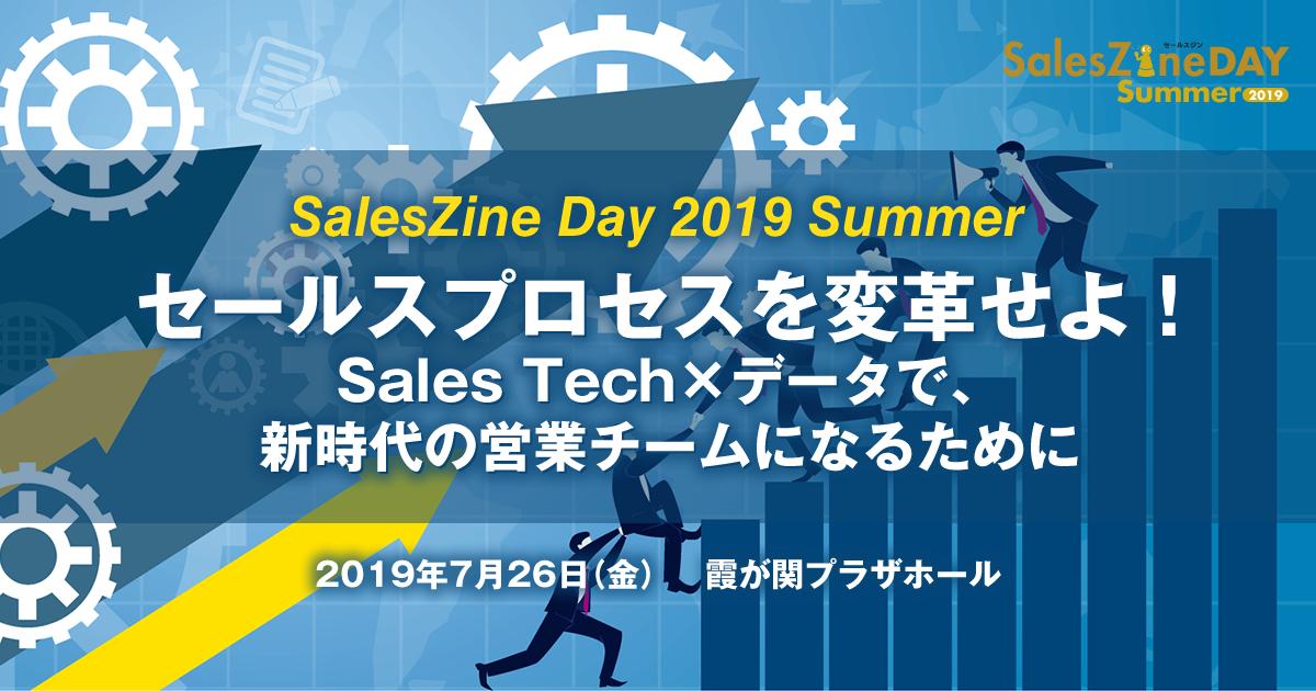 SalesZine Day 2019 Summer  セールスプロセスを変革せよ!