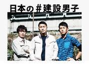 日本の建設男子