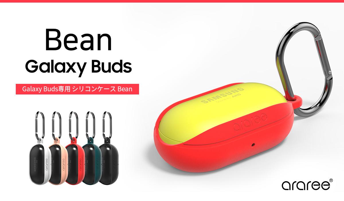 araree、多彩な色の組み合わせを楽しめるGalaxy Buds専用ケース「Bean」新発売