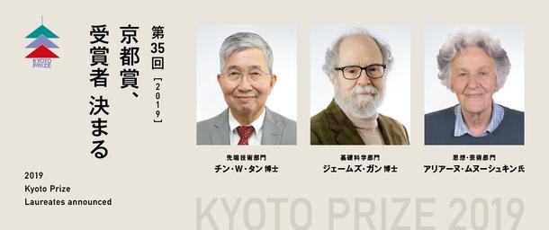 第35回(2019)京都賞の受賞者を発...