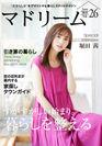 マドリーム Vol.26表紙:堀田茜さん
