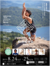YOGA CAMP BIHORO 2019ポスター