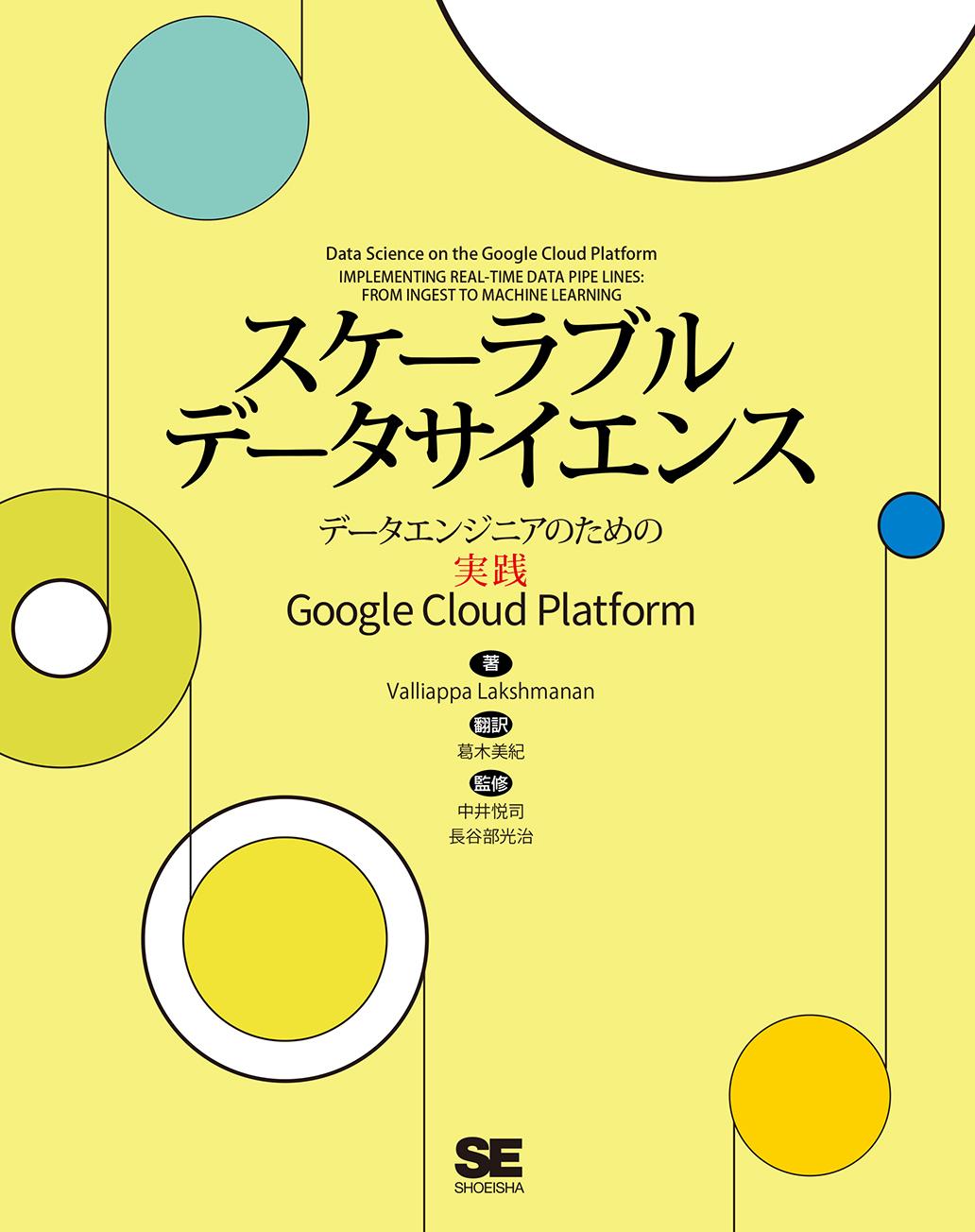 スケーラブルデータサイエンス  データエンジニアのための実践Google Cloud Platform(翔泳社)