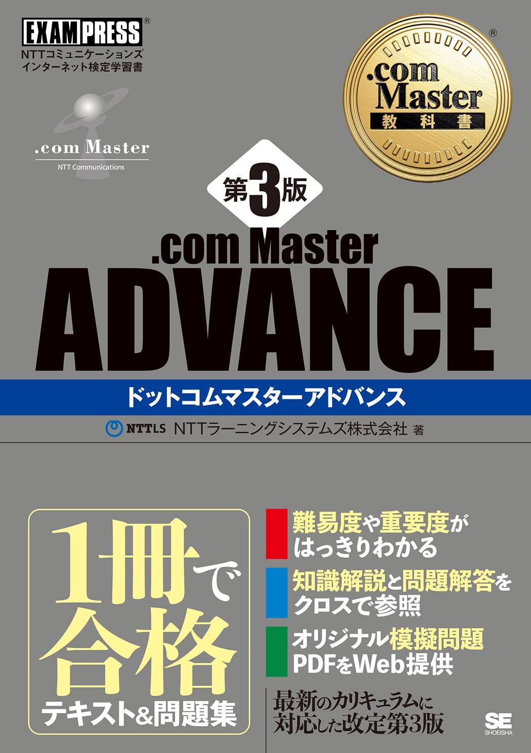 .com Master教科書 .com Master ADVANCE 第3版(翔泳社)