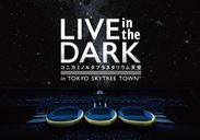 「LIVE in the DRAK」メインビジュアル