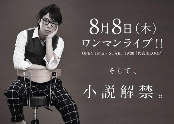 西郷葉介、約1年ぶりのワンマンライブを8月8日(木)に開催、同時に ...