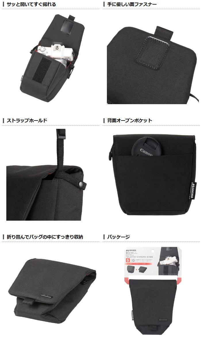 プラスシェル シティ04 フォールディングカメラケース(S/M)製品詳細