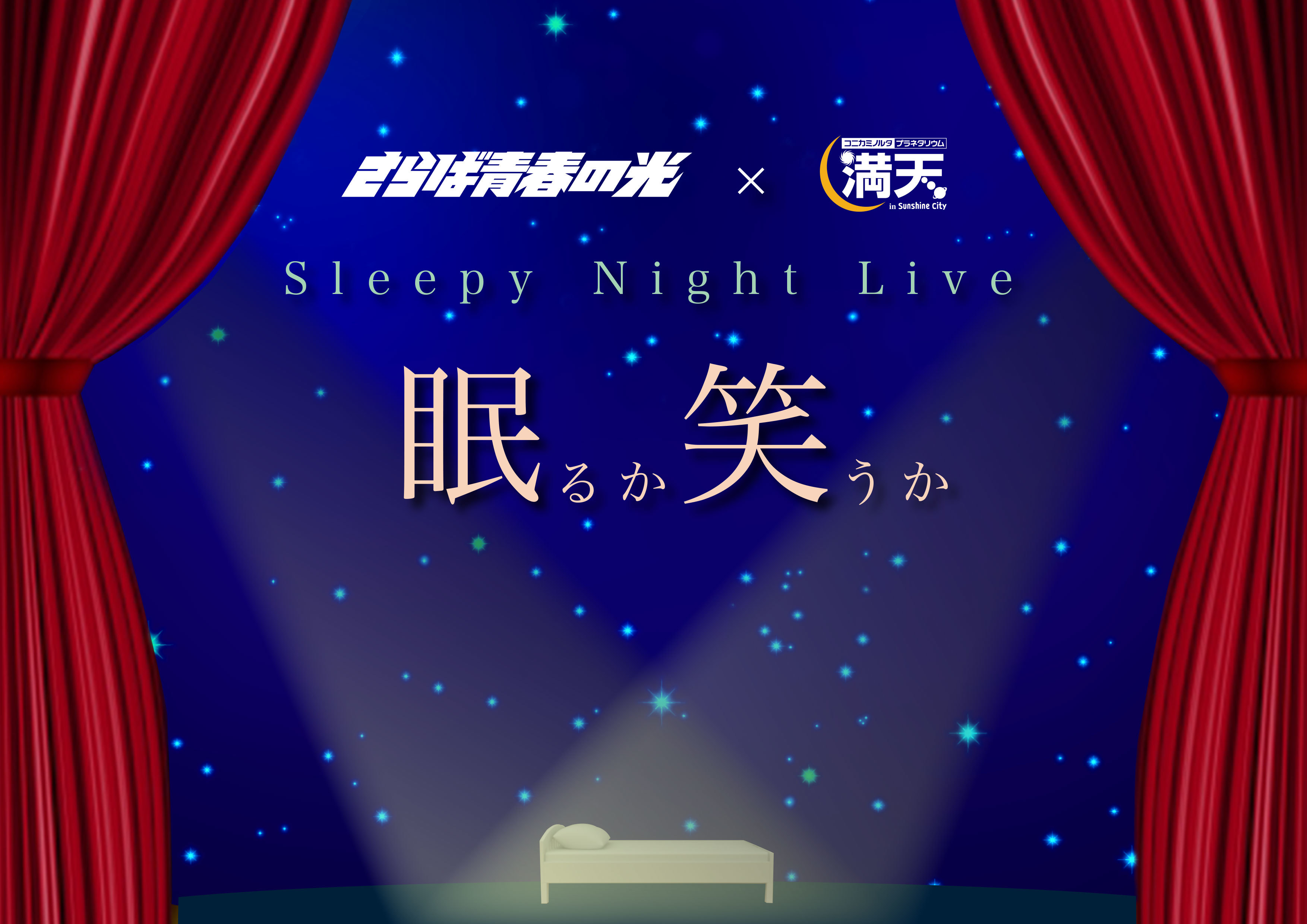 LOVE LIVE SUNSHINE YOU WATANABE shikishi OVER THE RAINBOW Theater Limited