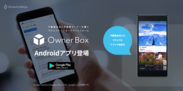 OwnerBox Androidアプリ