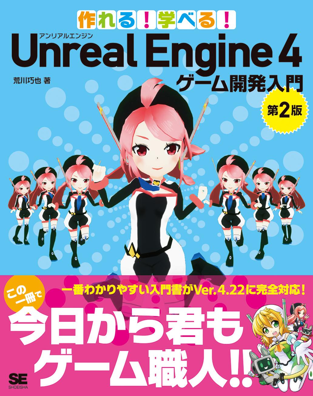 作れる!学べる!Unreal Engine 4 ゲーム開発入門 第2版(翔泳社)