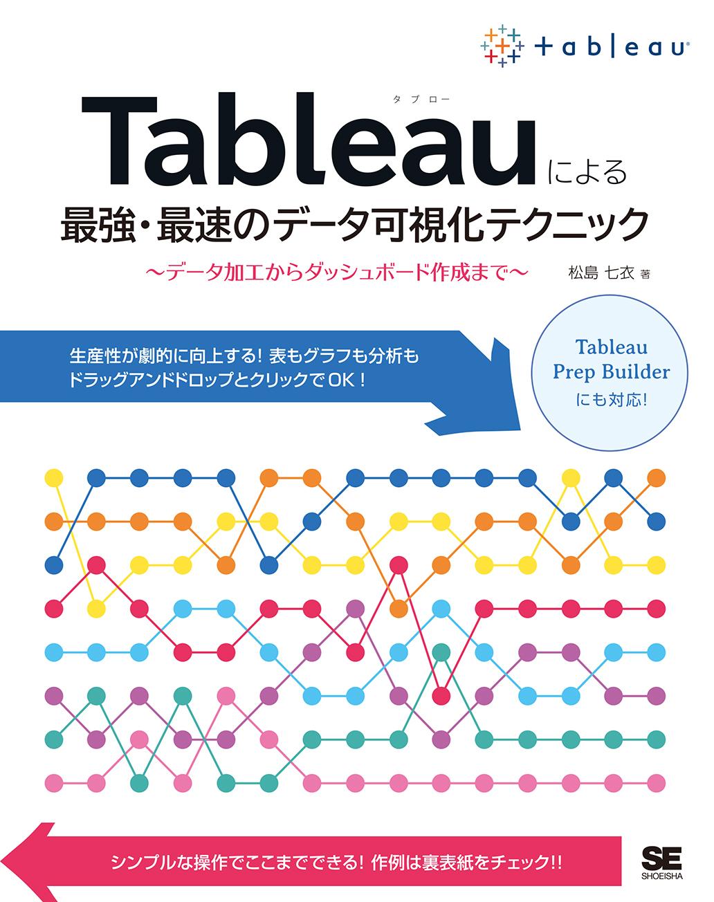 Tableauによる最強・最速のデータ可視化テクニック ~データ加工からダッシュボード作成まで~(翔泳社)