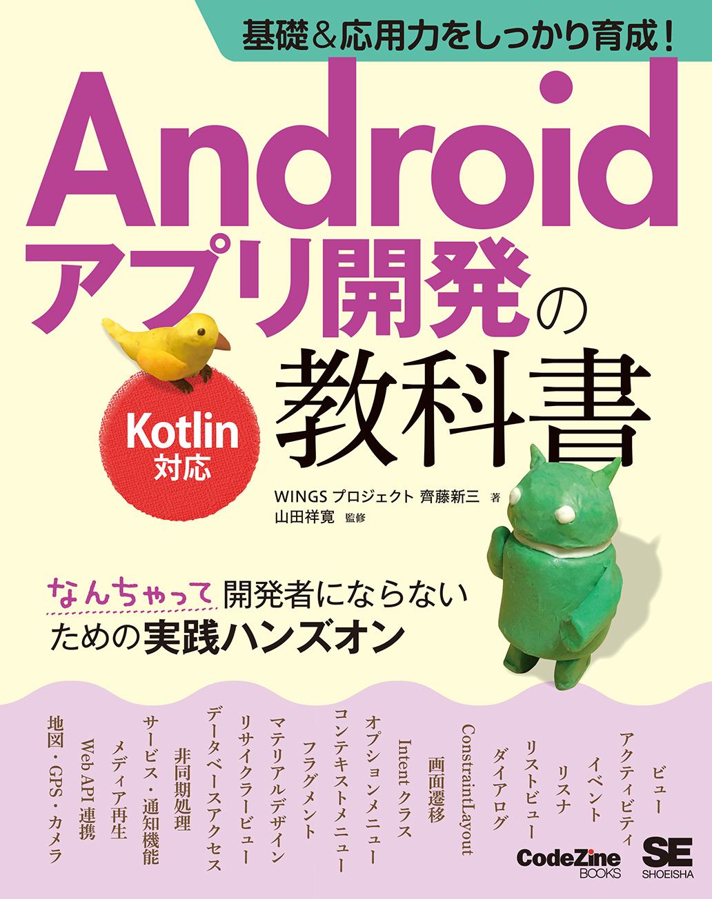 基礎&応用力をしっかり育成!Androidアプリ開発の教科書 Kotlin対応  なんちゃって開発者にならないための実践ハンズオン(翔泳社)