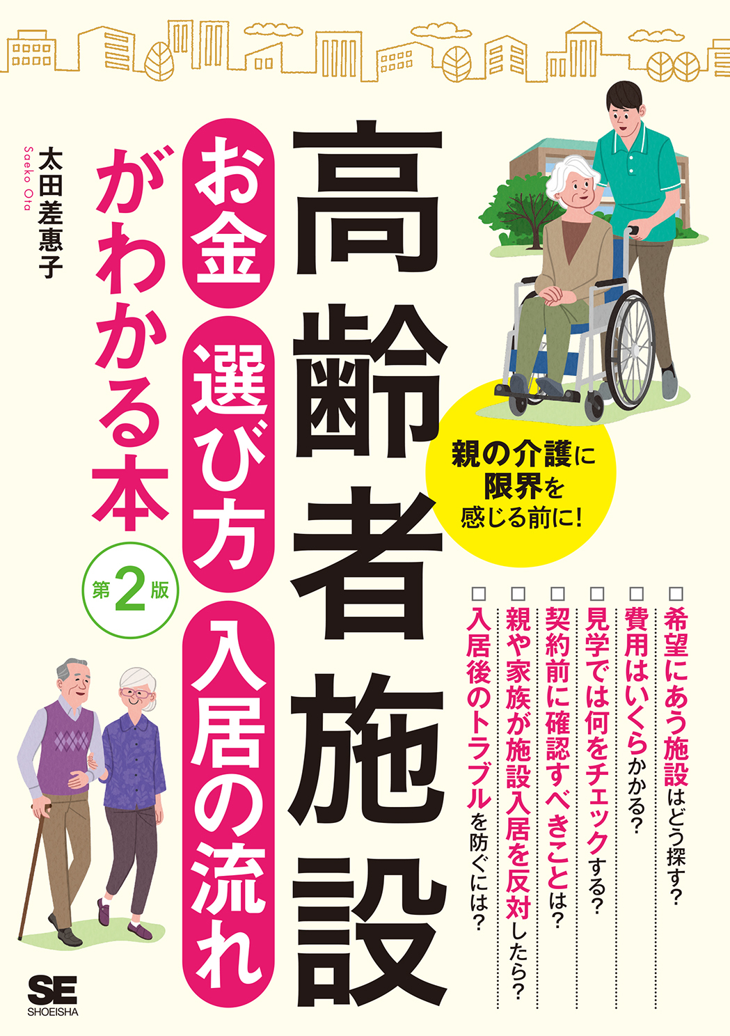 高齢者施設 お金・選び方・入居の流れがわかる本 第2版(翔泳社)