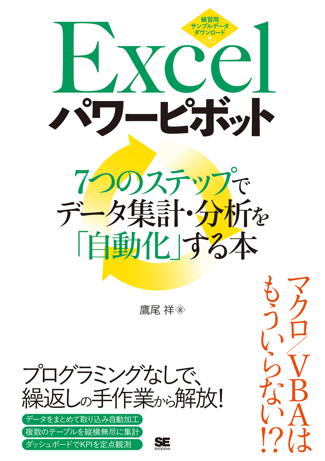 Excelパワーピボット  7つのステップでデータ集計・分析を「自動化」する本(翔泳社)